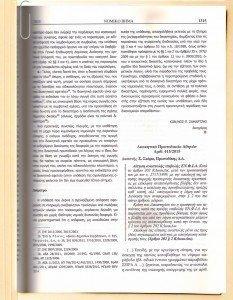 APOFASI-ENFIA